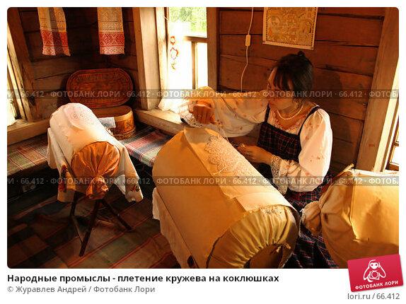 Купить «Народные промыслы - плетение кружева на коклюшках», эксклюзивное фото № 66412, снято 26 июля 2007 г. (c) Журавлев Андрей / Фотобанк Лори