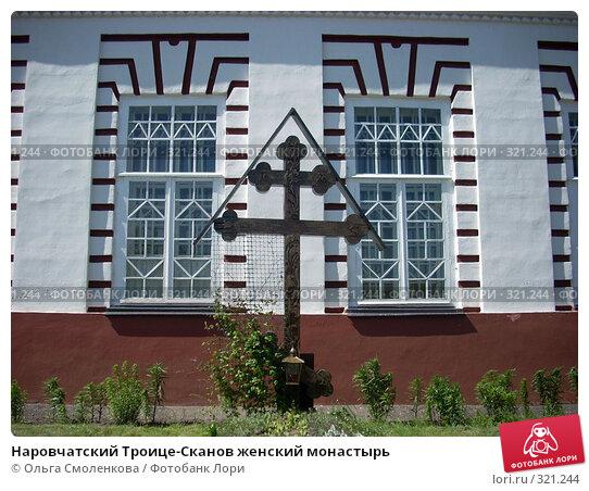 Купить «Наровчатский Троице-Сканов женский монастырь», фото № 321244, снято 7 июня 2008 г. (c) Ольга Смоленкова / Фотобанк Лори