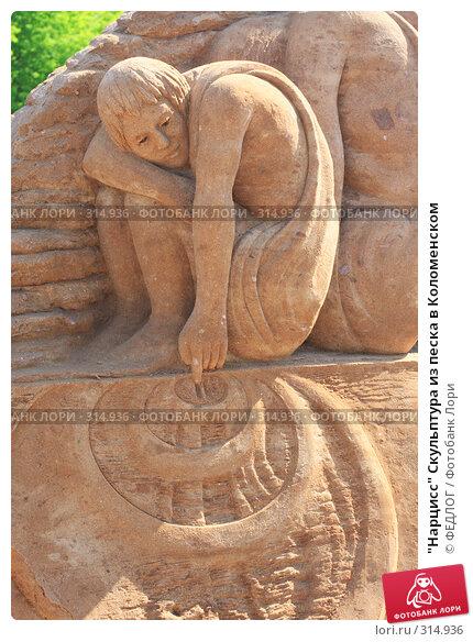 """""""Нарцисс"""" Скульптура из песка в Коломенском, фото № 314936, снято 8 июня 2008 г. (c) ФЕДЛОГ.РФ / Фотобанк Лори"""