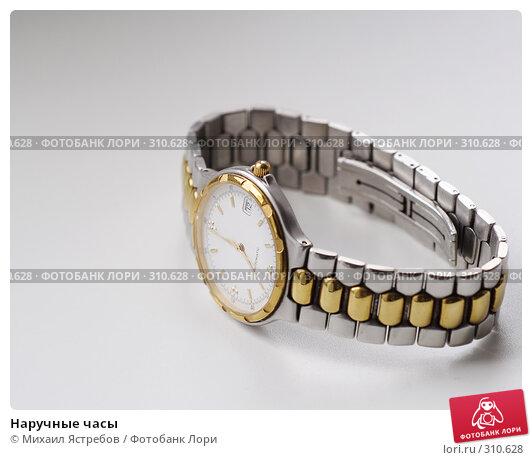 Купить «Наручные часы», фото № 310628, снято 17 марта 2018 г. (c) Михаил Ястребов / Фотобанк Лори