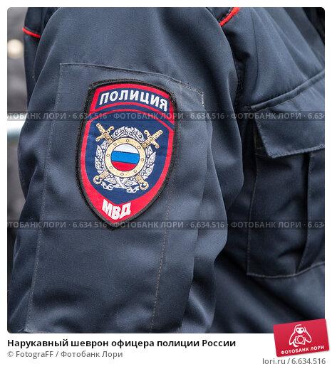 Купить «Нарукавный шеврон офицера полиции России», фото № 6634516, снято 7 ноября 2014 г. (c) FotograFF / Фотобанк Лори