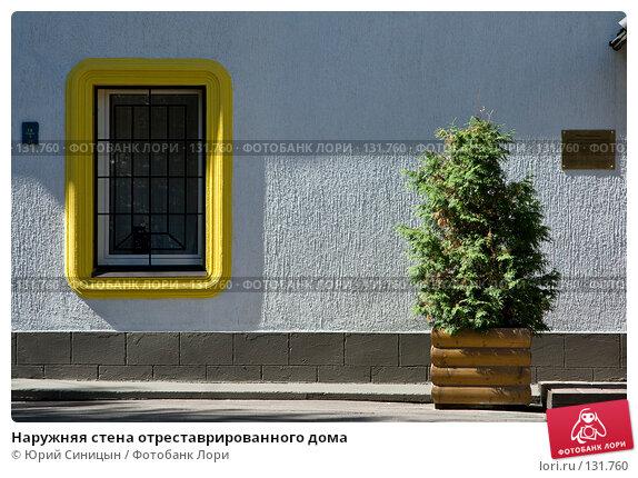 Наружняя стена отреставрированного дома, фото № 131760, снято 9 августа 2007 г. (c) Юрий Синицын / Фотобанк Лори