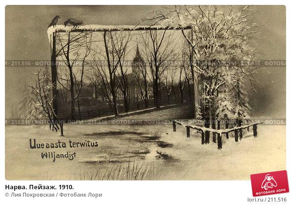 Купить «Нарва. Пейзаж. 1910.», фото № 211516, снято 21 апреля 2018 г. (c) Лия Покровская / Фотобанк Лори