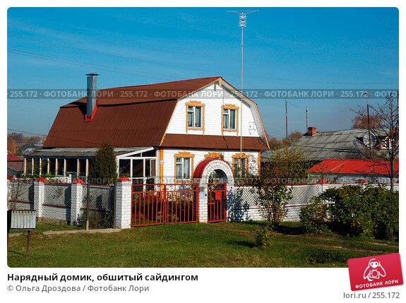 Нарядный домик, обшитый сайдингом, фото № 255172, снято 9 октября 2005 г. (c) Ольга Дроздова / Фотобанк Лори