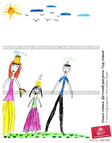 Наша семья. Детский рисунок. Год семьи, иллюстрация № 240968 (c) Ольга Дроздова / Фотобанк Лори