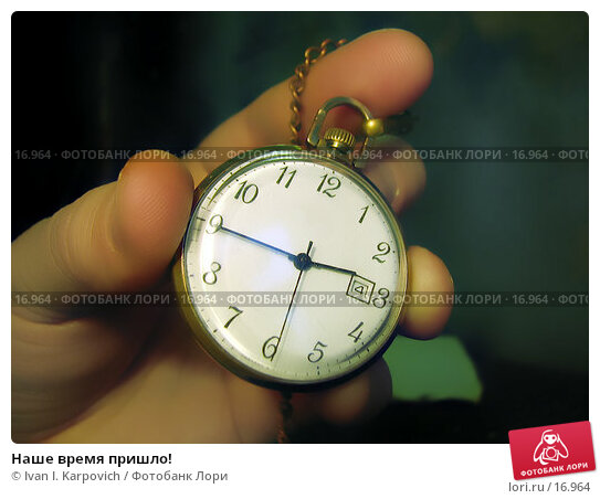 Наше время пришло!, фото № 16964, снято 4 января 2007 г. (c) Ivan I. Karpovich / Фотобанк Лори