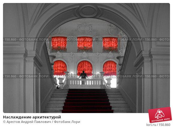 Наслаждение архитектурой, фото № 150860, снято 16 августа 2007 г. (c) Арестов Андрей Павлович / Фотобанк Лори