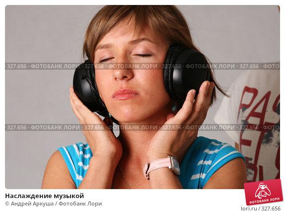 Наслаждение музыкой, фото № 327656, снято 14 мая 2008 г. (c) Андрей Аркуша / Фотобанк Лори