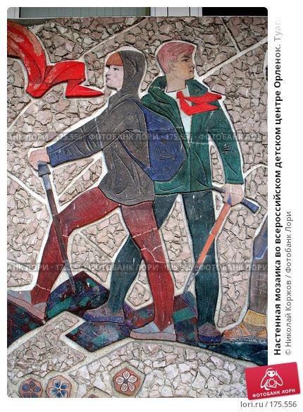 Настенная мозаика во всероссийском детском центре Орленок. Туапсе., фото № 175556, снято 13 августа 2006 г. (c) Николай Коржов / Фотобанк Лори