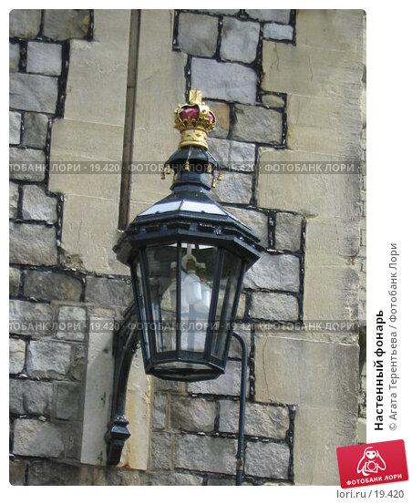 Настенный фонарь, фото № 19420, снято 29 мая 2006 г. (c) Агата Терентьева / Фотобанк Лори