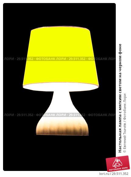 Купить «Настольная лампа с мягким светом на черном фоне», фото № 29511352, снято 10 ноября 2018 г. (c) Евгений Ткачёв / Фотобанк Лори