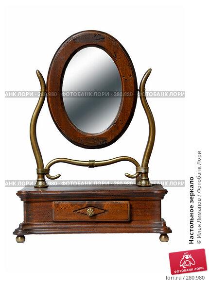 Настольное зеркало, фото № 280980, снято 5 марта 2007 г. (c) Илья Лиманов / Фотобанк Лори