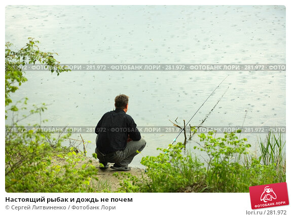Настоящий рыбак и дождь не почем, фото № 281972, снято 3 мая 2008 г. (c) Сергей Литвиненко / Фотобанк Лори