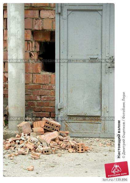 Купить «Настоящий взлом», фото № 139896, снято 24 мая 2007 г. (c) Дмитрий Ощепков / Фотобанк Лори
