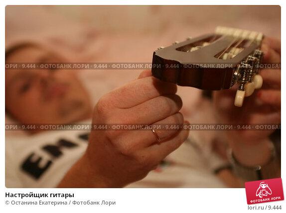 Настройщик гитары, фото № 9444, снято 17 сентября 2006 г. (c) Останина Екатерина / Фотобанк Лори