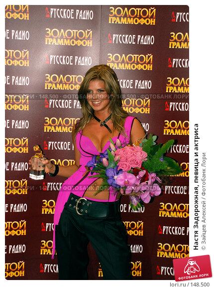 Настя Задорожная, певица и актриса, фото № 148500, снято 17 августа 2017 г. (c) Зайцев Алексей / Фотобанк Лори