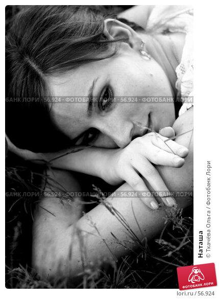 Наташа, фото № 56924, снято 30 мая 2007 г. (c) Ткачёва Ольга / Фотобанк Лори