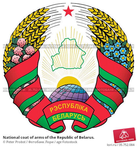 National coat of arms of the Republic of Belarus. (2019 год). Редакционное фото, фотограф Peter Probst / age Fotostock / Фотобанк Лори