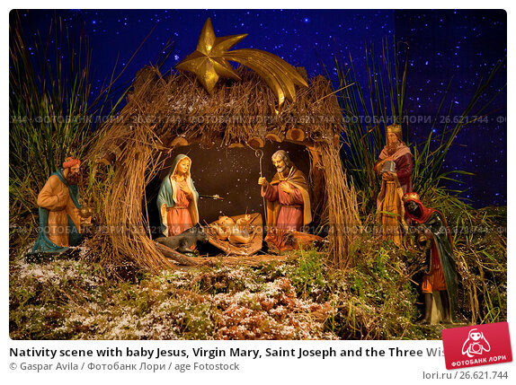Купить «Nativity scene with baby Jesus, Virgin Mary, Saint Joseph and the Three Wise Men.», фото № 26621744, снято 26 декабря 2010 г. (c) age Fotostock / Фотобанк Лори