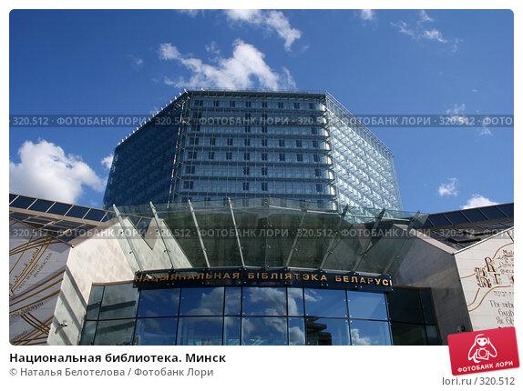 Национальная библиотека. Минск, фото № 320512, снято 3 июня 2008 г. (c) Наталья Белотелова / Фотобанк Лори