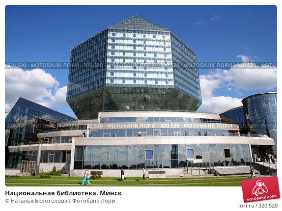 Национальная библиотека. Минск, фото № 320520, снято 3 июня 2008 г. (c) Наталья Белотелова / Фотобанк Лори