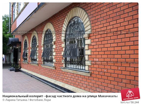 Национальный колорит - фасад частного дома на улице Махачкалы, фото № 58244, снято 25 июня 2007 г. (c) Ларина Татьяна / Фотобанк Лори
