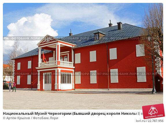 Купить «Национальный Музей Черногории (Бывший дворец короля Николы I) в городе Цетине», эксклюзивное фото № 22787956, снято 10 апреля 2016 г. (c) Артём Крылов / Фотобанк Лори