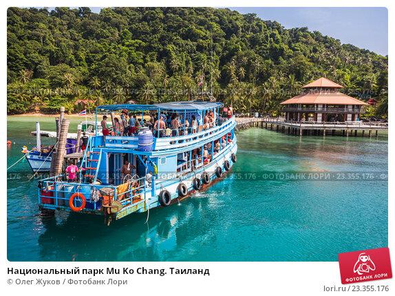 Купить «Национальный парк Mu Ko Chang. Таиланд», фото № 23355176, снято 30 марта 2015 г. (c) Олег Жуков / Фотобанк Лори