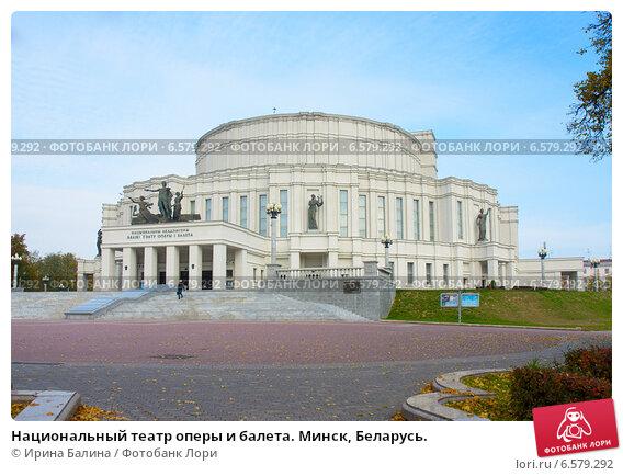 Купить «Национальный театр оперы и балета. Минск, Беларусь.», фото № 6579292, снято 9 октября 2014 г. (c) Ирина Балина / Фотобанк Лори