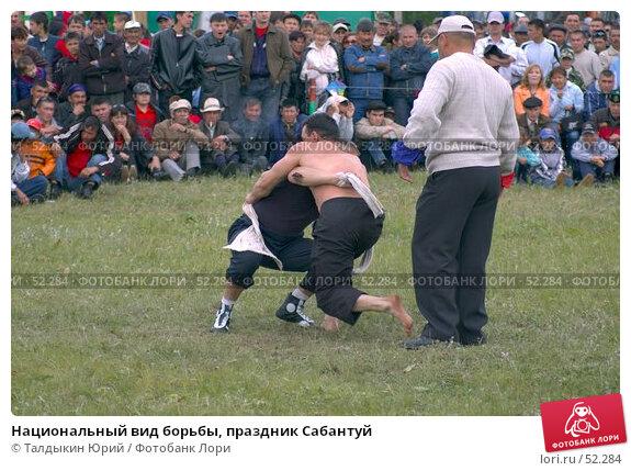 Купить «Национальный вид борьбы, праздник Сабантуй», фото № 52284, снято 20 марта 2018 г. (c) Талдыкин Юрий / Фотобанк Лори