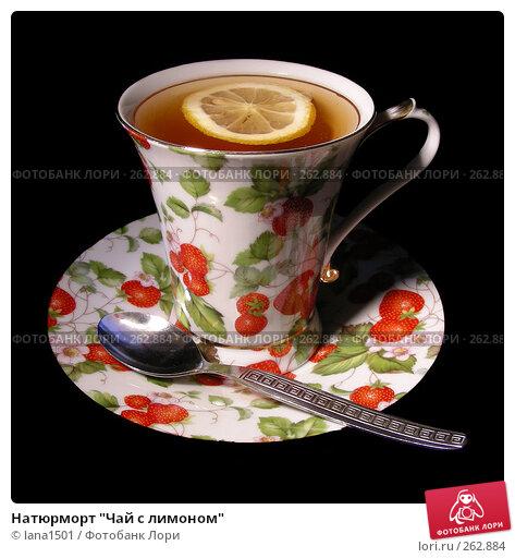 """Натюрморт """"Чай с лимоном"""", эксклюзивное фото № 262884, снято 6 января 2008 г. (c) lana1501 / Фотобанк Лори"""
