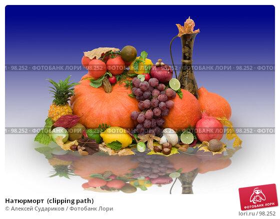 Натюрморт  (clipping path), фото № 98252, снято 14 октября 2007 г. (c) Алексей Судариков / Фотобанк Лори