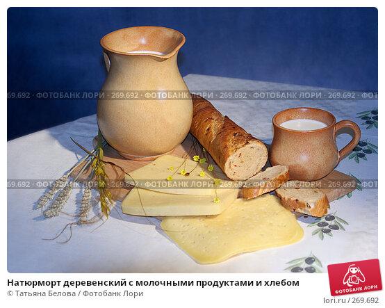 Натюрморт деревенский с молочными продуктами и хлебом, фото № 269692, снято 11 декабря 2005 г. (c) Татьяна Белова / Фотобанк Лори