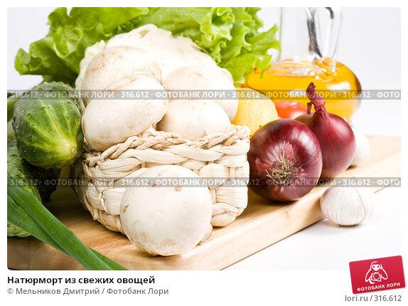 Натюрморт из свежих овощей, фото № 316612, снято 12 мая 2008 г. (c) Мельников Дмитрий / Фотобанк Лори