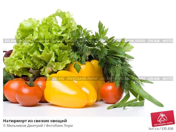 Купить «Натюрморт из свежих овощей», фото № 335836, снято 18 мая 2008 г. (c) Мельников Дмитрий / Фотобанк Лори