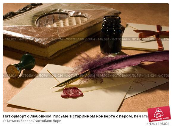 Купить «Натюрморт о любовном  письме в старинном конверте с пером, печатью и дневником на фоне грубой  бумаги», фото № 146024, снято 18 ноября 2007 г. (c) Татьяна Белова / Фотобанк Лори