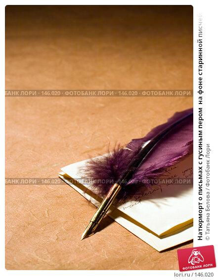 Натюрморт о письмах с гусиным пером  на фоне старинной писчей бумаги, фото № 146020, снято 18 ноября 2007 г. (c) Татьяна Белова / Фотобанк Лори