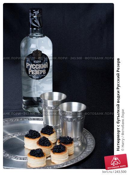 Натюрморт с бутылкой водки Русский Резерв, фото № 243500, снято 1 марта 2008 г. (c) Harry / Фотобанк Лори