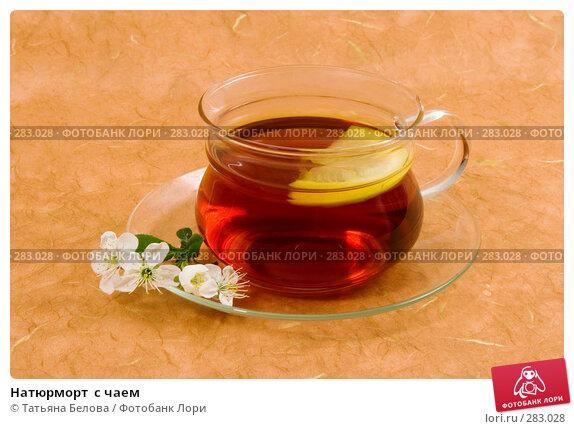Натюрморт  с чаем, фото № 283028, снято 29 апреля 2008 г. (c) Татьяна Белова / Фотобанк Лори