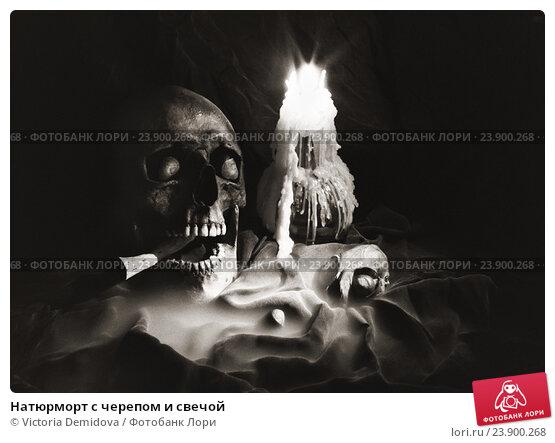 Купить «Натюрморт с черепом и свечой», фото № 23900268, снято 20 февраля 2020 г. (c) Victoria Demidova / Фотобанк Лори