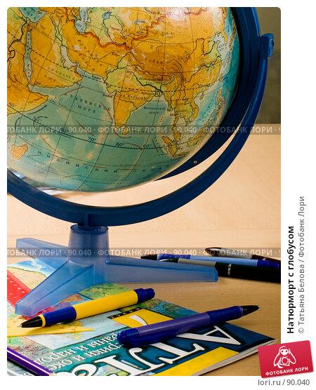 Натюрморт с глобусом, фото № 90040, снято 19 августа 2007 г. (c) Татьяна Белова / Фотобанк Лори