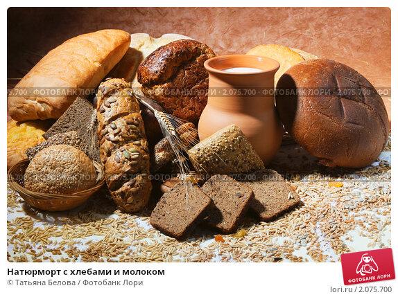 Купить «Натюрморт с хлебами и молоком», фото № 2075700, снято 7 октября 2010 г. (c) Татьяна Белова / Фотобанк Лори