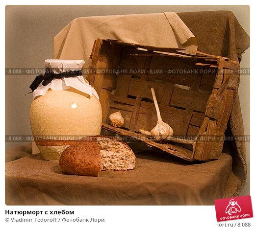 Натюрморт с хлебом, фото № 8088, снято 25 июля 2017 г. (c) Vladimir Fedoroff / Фотобанк Лори