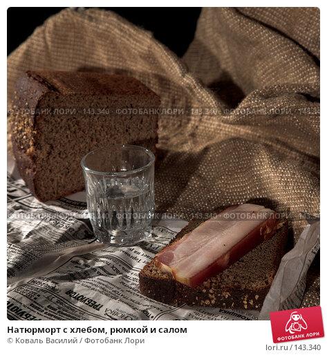 Натюрморт с хлебом, рюмкой и салом, фото № 143340, снято 7 декабря 2007 г. (c) Коваль Василий / Фотобанк Лори