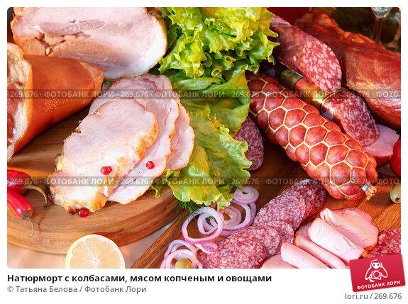 Натюрморт с колбасами, мясом копченым и овощами, фото № 269676, снято 5 ноября 2005 г. (c) Татьяна Белова / Фотобанк Лори