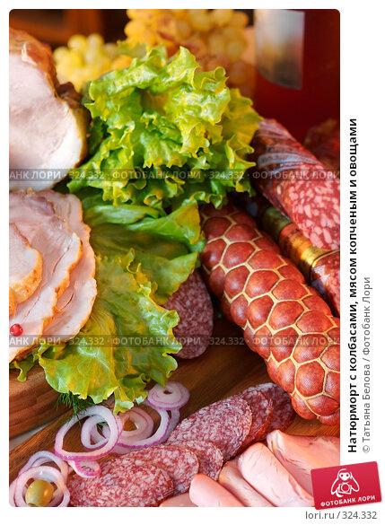 Натюрморт с колбасами, мясом копченым и овощами, фото № 324332, снято 5 ноября 2005 г. (c) Татьяна Белова / Фотобанк Лори