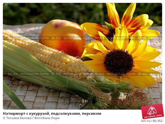 Натюрморт с кукурузой, подсолнухами, персиком, фото № 80352, снято 26 июля 2007 г. (c) Татьяна Белова / Фотобанк Лори