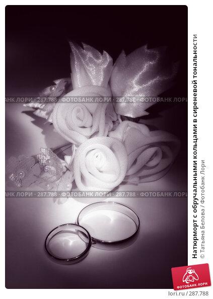 Натюрморт с обручальными кольцами в сиреневой тональности, фото № 287788, снято 13 мая 2008 г. (c) Татьяна Белова / Фотобанк Лори