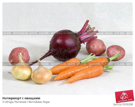 Натюрморт с овощами. Стоковое фото, фотограф Игорь Потапов / Фотобанк Лори