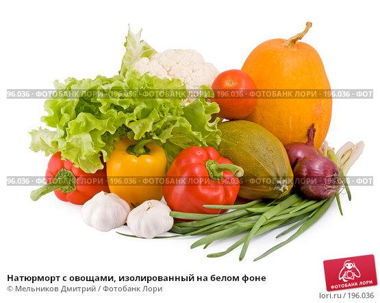 Купить «Натюрморт с овощами, изолированный на белом фоне», фото № 196036, снято 4 февраля 2008 г. (c) Мельников Дмитрий / Фотобанк Лори